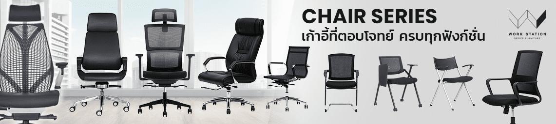 เก้าอี้ เก้าอี้สำนักงาน เก้าอี้ทุกประเภท