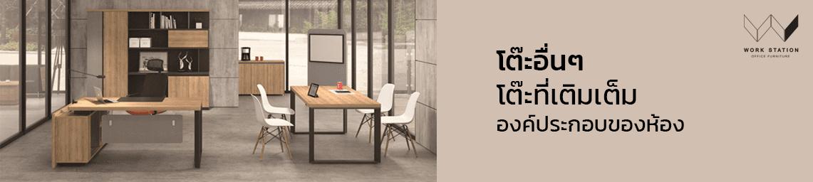 โต๊ะอื่นๆ รวมโต๊ะออฟฟิศ เฟอร์นิเจอร์