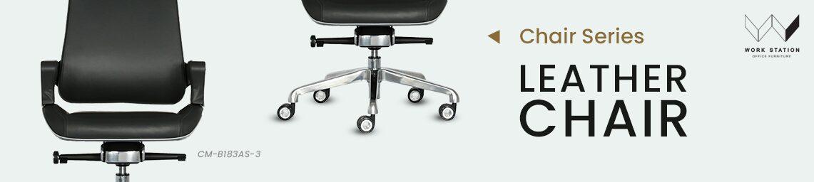LEATHER เก้าอี้หนัง