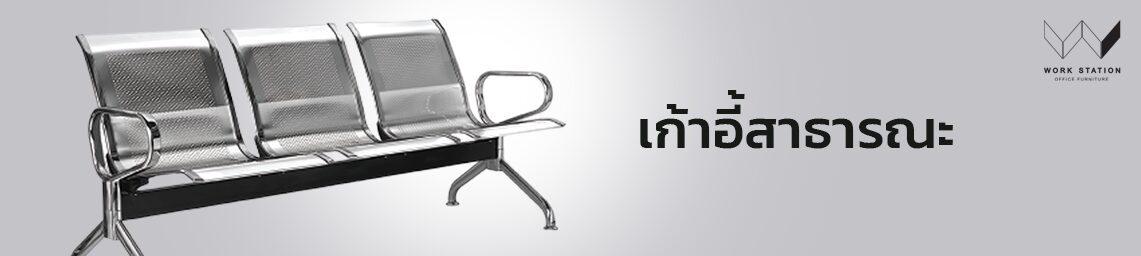 เก้าอี้สาธารณะ