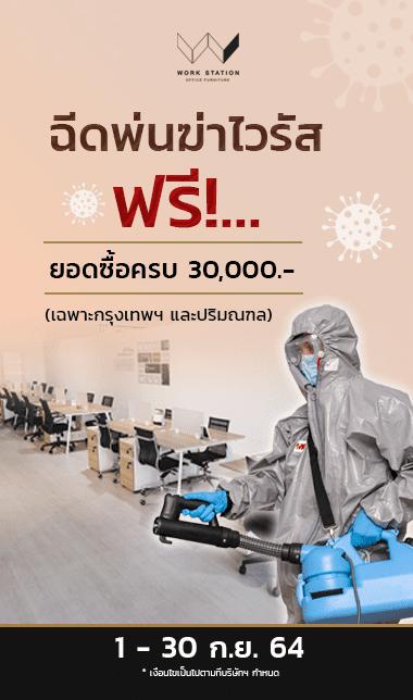 5.ฉีดพ่นฆ่าไวรัส ฟรี 380x644px